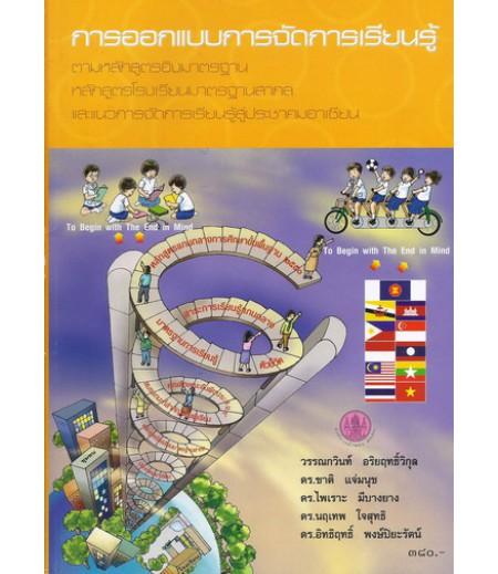 หนังสือการออกแบบการจัดการเรียนรู้ หลักสูตรโรงเรียนมาตราฐานสากลและแนวการจัดการเรียนรู้ สู่ประชาคมอาเซียน กลุ่มสาระการเรียนรู้การงานอาชีพและเทคโนโลยี ของ อาจารย์วรรณกวินท์ อริยฤทธิวิกุลและคณะ