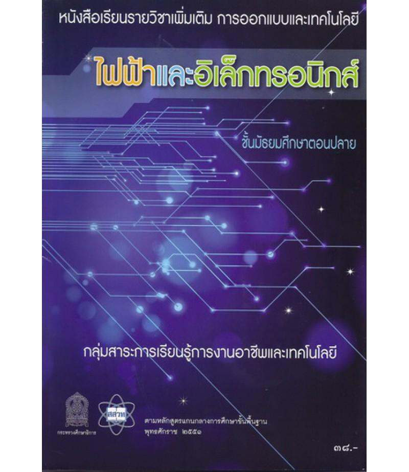 หนังสือรายวิชาเพิ่มเติม การออกแบบเทคโนโลยี ไฟฟ้าและอิเล็กทรอนิกส์ มัธยมศึกษาตอนปลาย