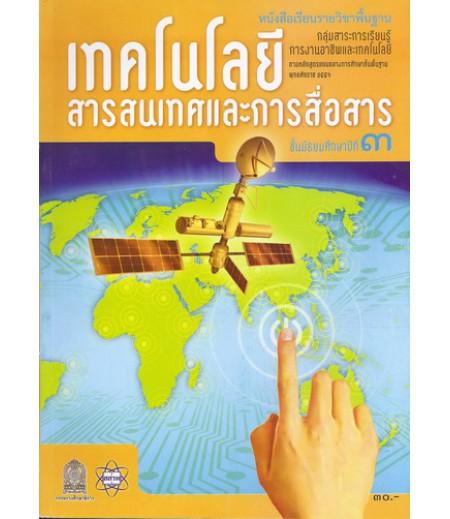 หนังสือเรียนพื้นฐาน เทคโนโลยีสารสนเทศและการสื่อสาร ม.3 (สสวท)
