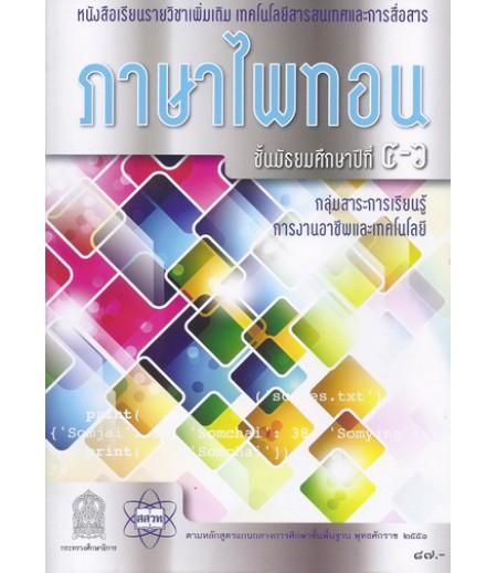 หนังสือสือเรียนรายวิชาเพิ่มเติม เทคโนโลยีสารสนเทศและการสื่อสาร ภาษาไพทอน ม.4-6
