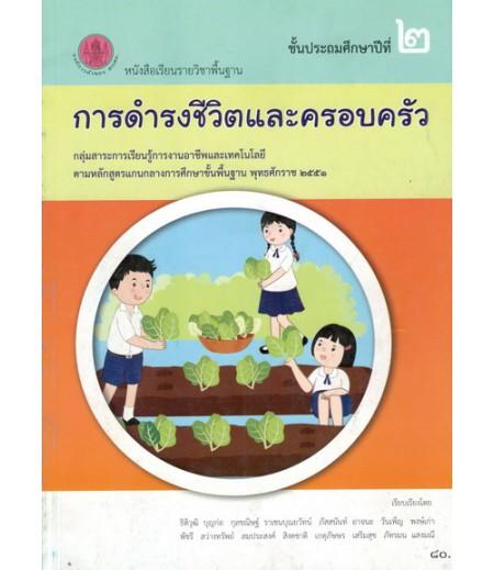 หนังสือเรียนพื้นฐาน การดำรงชีวิตและครอบครัว ป.2 (อค)