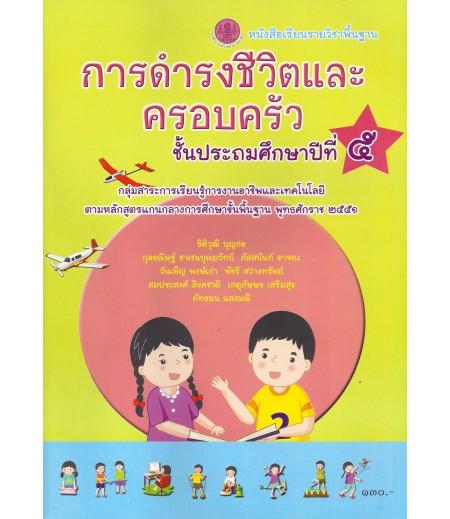 หนังสือเรียนพื้นฐาน การดำรงชีวิตและครอบครัว ป.5 (อค)