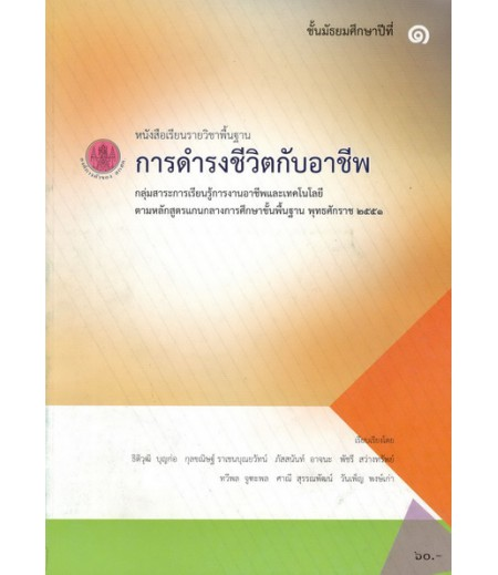 หนังสือเรียนรายวิชาพื้นฐาน การดำรงชีวิตกับอาชีพ ม.1 (ฉบับปรับปรุงปี 2560)