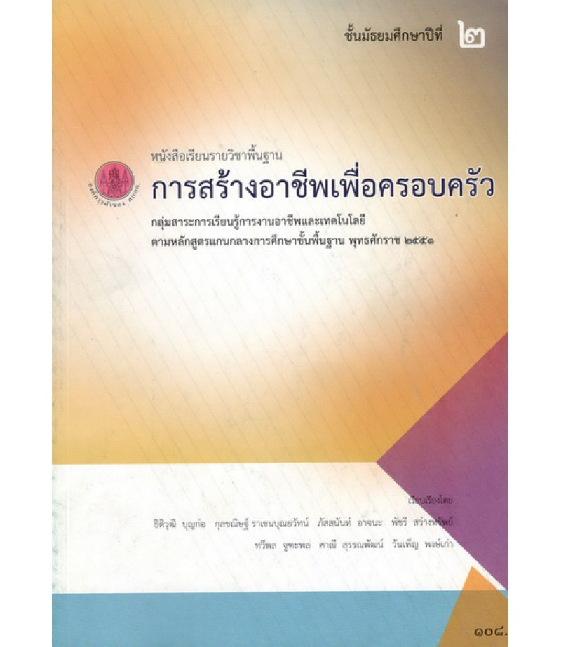 หนังสือเรียนรายวิชาพื้นฐาน การสร้างอาชีพเพื่อครอบครัว ม.2 (ฉบับปรับปรุงปี 2560)