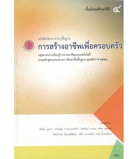 หนังสือเรียนรายวิชาพื้นฐาน การสร้างอาชีพเพื่อครอบครัว ม.4 (ฉบับปรับปรุงปี 2560)