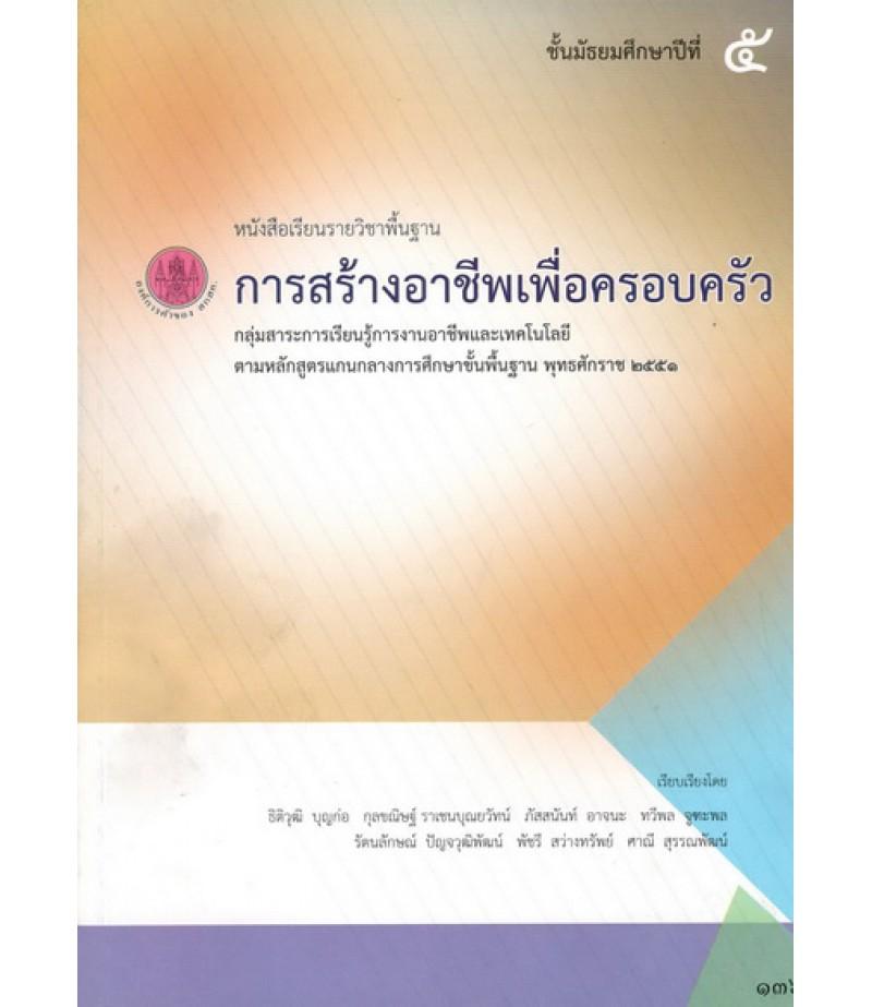 หนังสือเรียนรายวิชาพื้นฐาน การสร้างอาชีพเพื่อครอบครัว ม.5 (ฉบับปรับปรุงปี 2560)