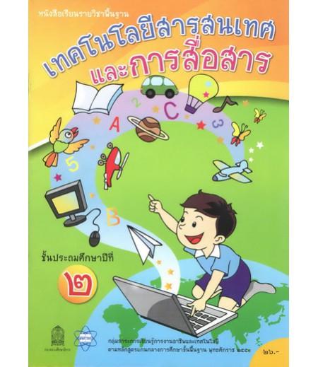 หนังสือเรียนพื้นฐาน เทคโนโลยีสารสนเทศและการสื่อสาร ป.2 (สสวท)