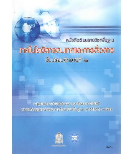 หนังสือเรียนพื้นฐาน เทคโนโลยีสารสนเทศและการสื่อสาร ม.2 (สสวท)