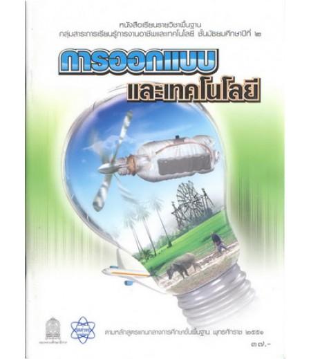หนังสือเรียนพื้นฐาน การออกแบบและเทคโนโลยี ม.2 (สสวท)