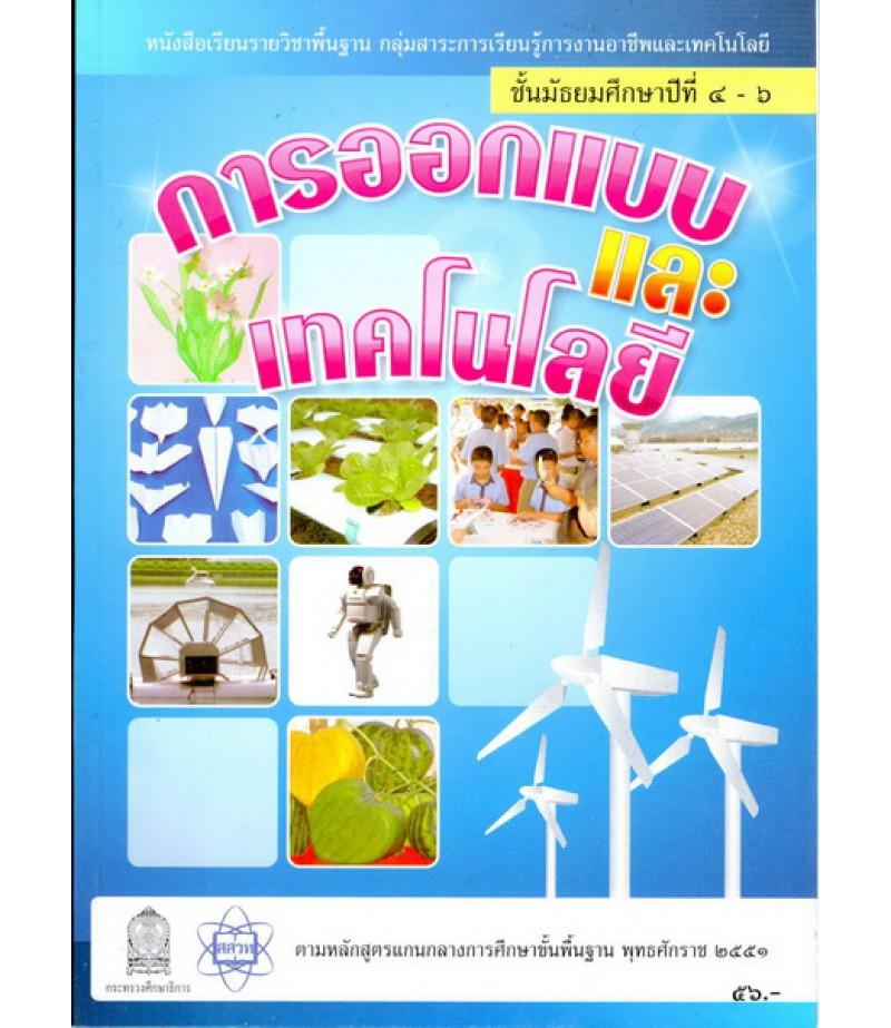 หนังสือเรียนพื้นฐาน การออกแบบและเทคโนโลยี ม.4-6 (สสวท)