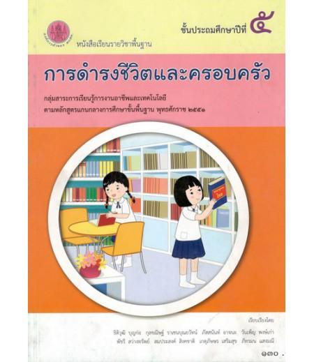 หนังสือเรียนพื้นฐาน การงานอาชีพและเทคโนโลยี ป.5 (อค)