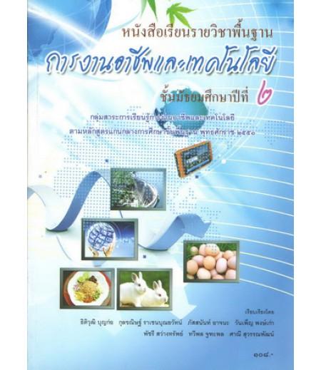หนังสือเรียนพื้นฐาน การงานอาชีพและเทคโนโลยี ม.2 (อค)