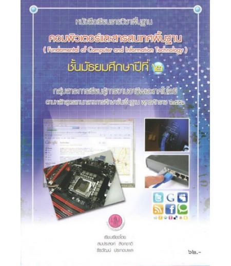 หนังสือเรียนพื้นฐาน คอมพิวเตอร์และสารสนเทศพื้นฐาน  ม.2 (อค)