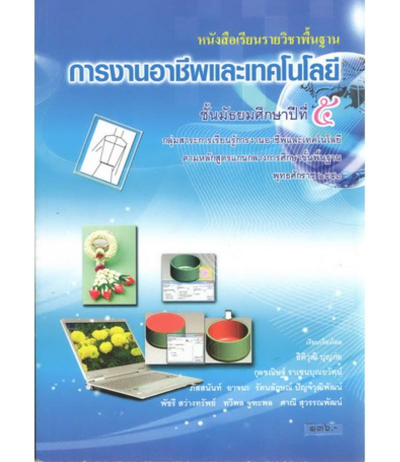 หนังสือเรียนพื้นฐาน การงานอาชีพและเทคโนโลยี ม.5 (อค)