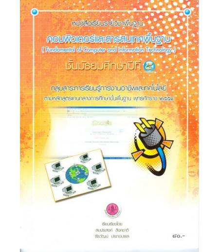 หนังสือเรียนพื้นฐาน คอมพิวเตอร์และสารสนเทศพื้นฐาน  ม.5 (อค)