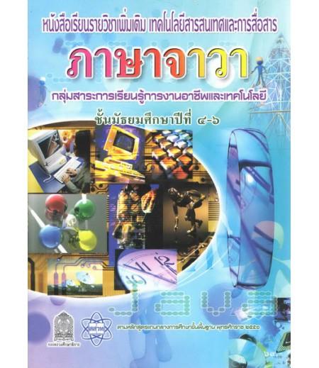 หนังสือเรียนเพิ่มเติม เทคโนโลยีสารสนเทศฯ ภาษาจาวา ม.4-6 (สสวท)