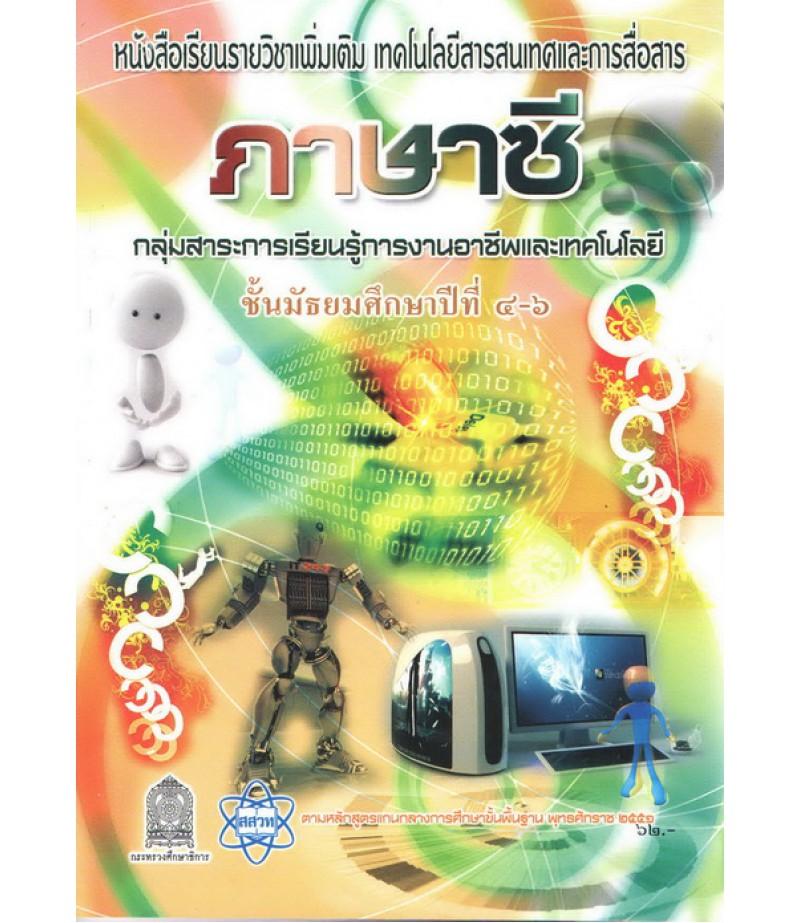 หนังสือเรียนเพิ่มเติม เทคโนโลยีสารสนเทศฯ ภาษาซี ม.4-6 (สสวท)