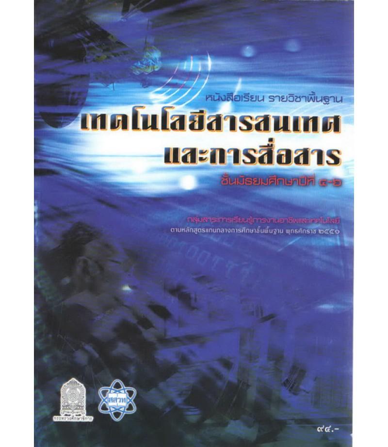 หนังสือเรียนพื้นฐาน เทคโนโลยีสารสนเทศและการสื่อสาร ม.4-6 (สสวท)