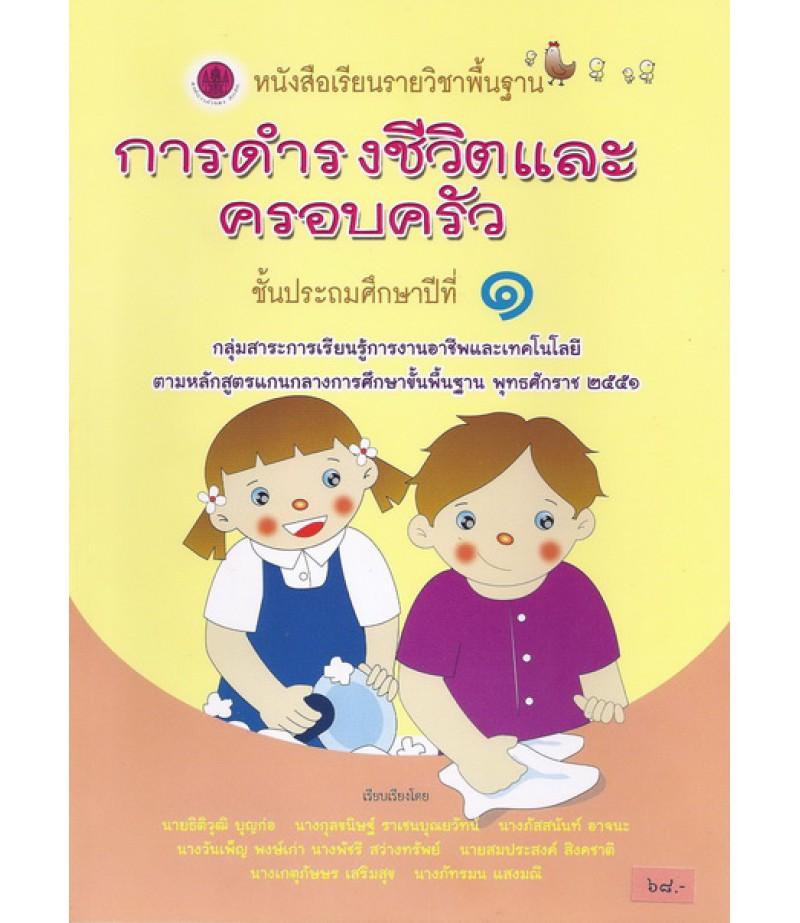 หนังสือเรียนพื้นฐาน การดำรงชีวิตและครอบครัว ป.1 (อค)