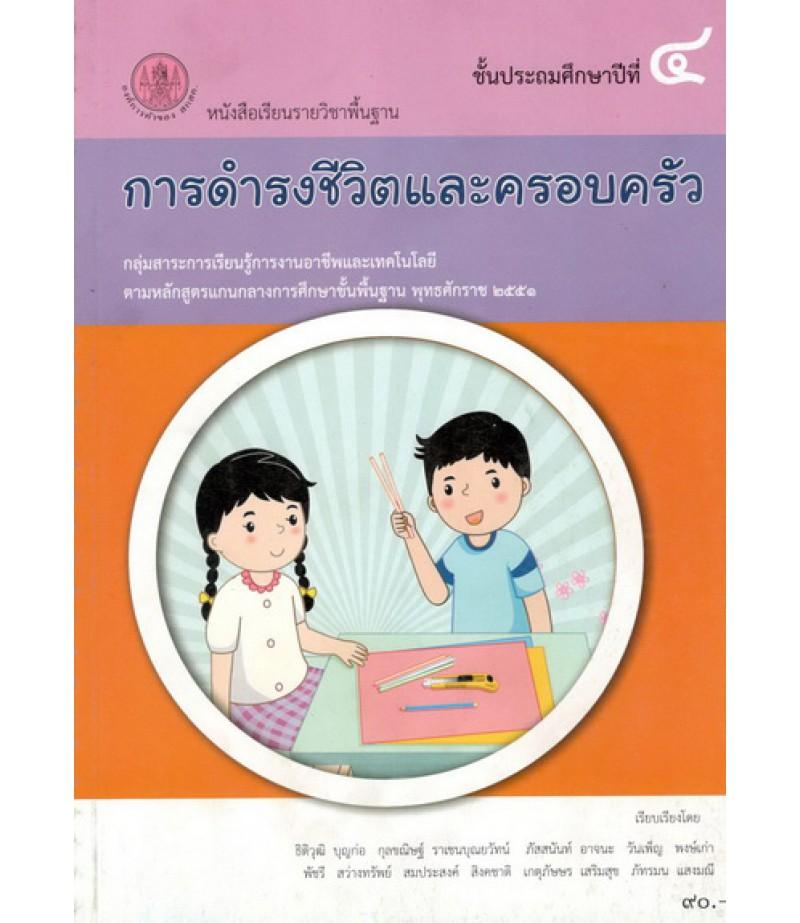หนังสือเรียนพื้นฐาน การดำรงชีวิตและครอบครัว ป.4 (อค)