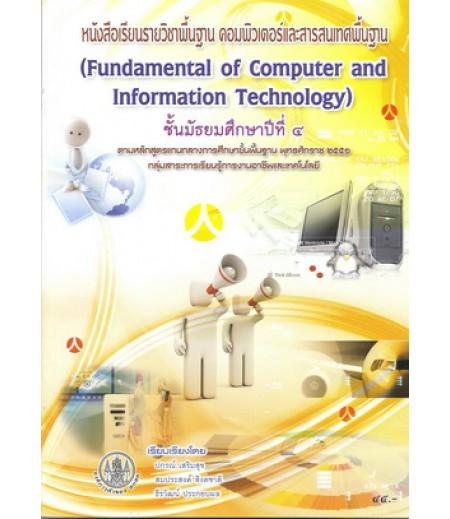 หนังสือเรียนพื้นฐาน คอมพิวเตอร์และสารสนเทศขั้นพื้นฐาน  ม.4(อค)