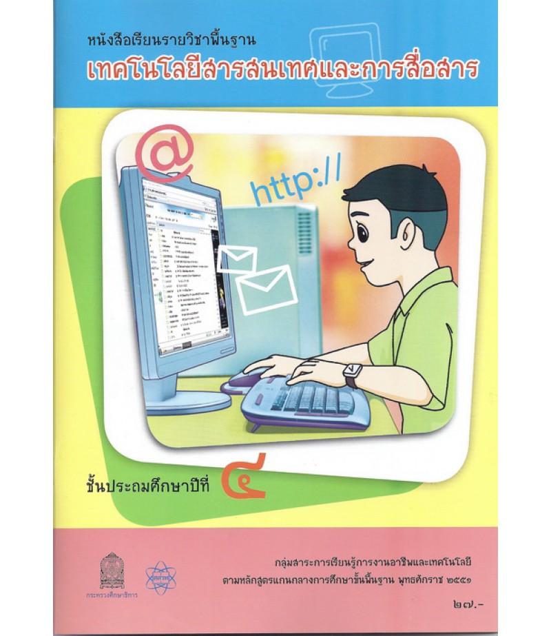 หนังสือเรียนพื้นฐาน เทคโนโลยีสารสนเทศและการสื่อสาร ป.4 (สสวท)