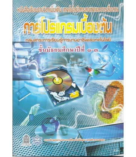 หนังสือเรียนเพิ่มเติม เทคโนโลยีฯ การโปรแกรมเบื้องต้น ม.1-3 (สสวท)