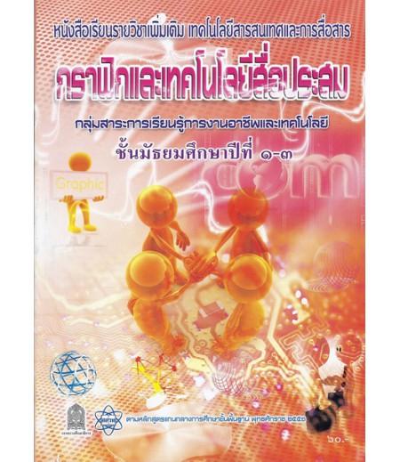 หนังสือเรียนเพิ่มเติม เทคโนโลยีฯ กราฟิก-สื่อประสม ม.1-3 (สสวท)
