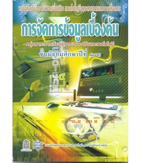 หนังสือเรียนเพิ่มเติม เทคโนโลยีฯการจัดการข้อมูลเบื้องต้น ม.1-3 (สสวท)