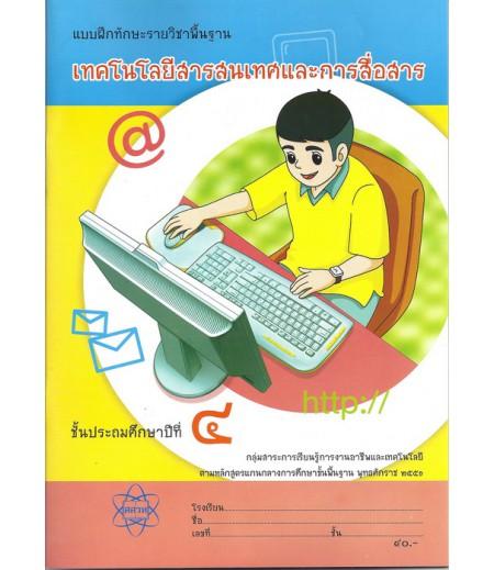 แบบฝึกทักษะพื้นฐาน เทคโนโลยีสารสนเทศและการสื่อสาร ป.4 (สสวท)