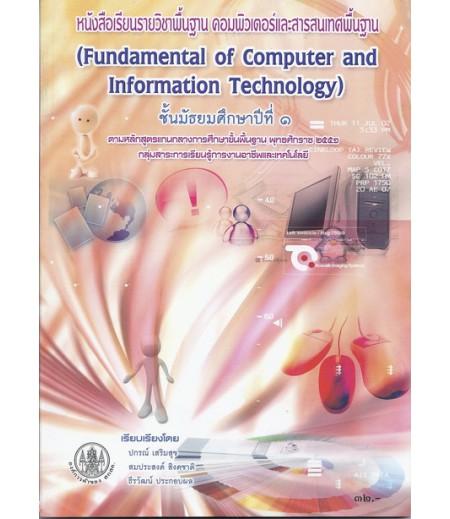 หนังสือเรียนพื้นฐาน คอมพิวเตอร์และสารสนเทศพื้นฐาน  ม.1 (อค)