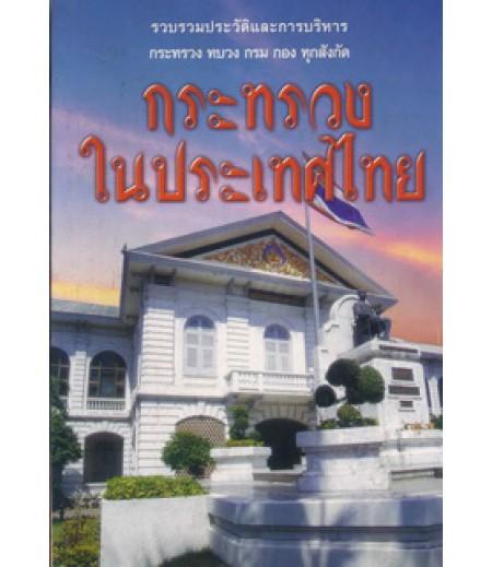 กระทรวงในประเทศไทย