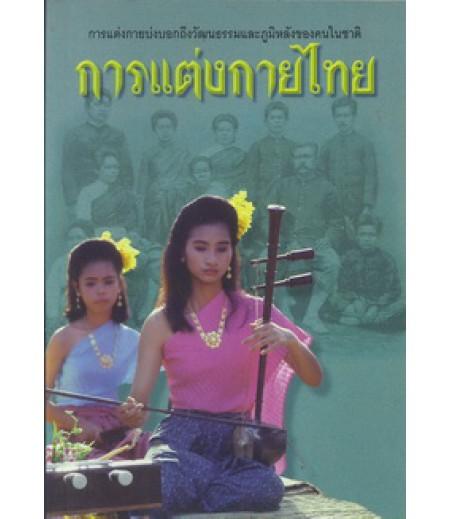 การแต่งกายไทย