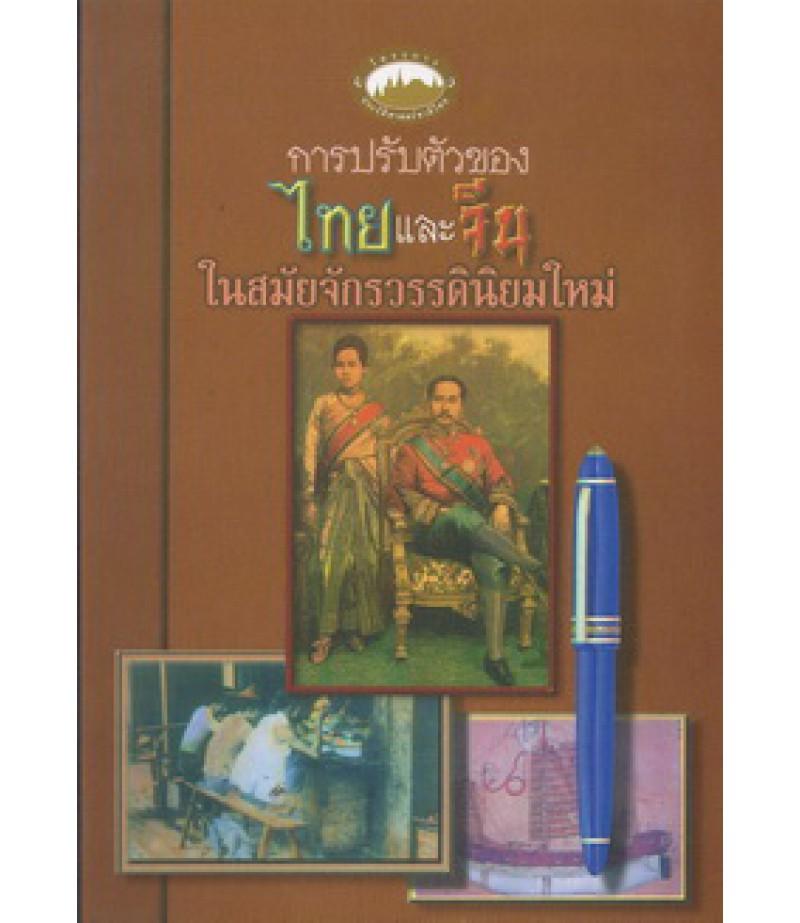 การปรับตัวของไทยและจีนในสมัยจักรวรรดินิยามใหม่