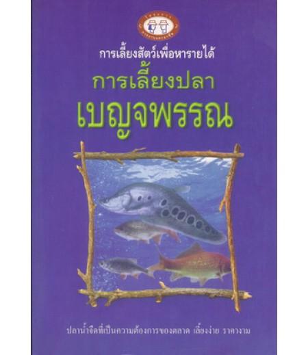 การเลี้ยงปลาเบญจพรรณ