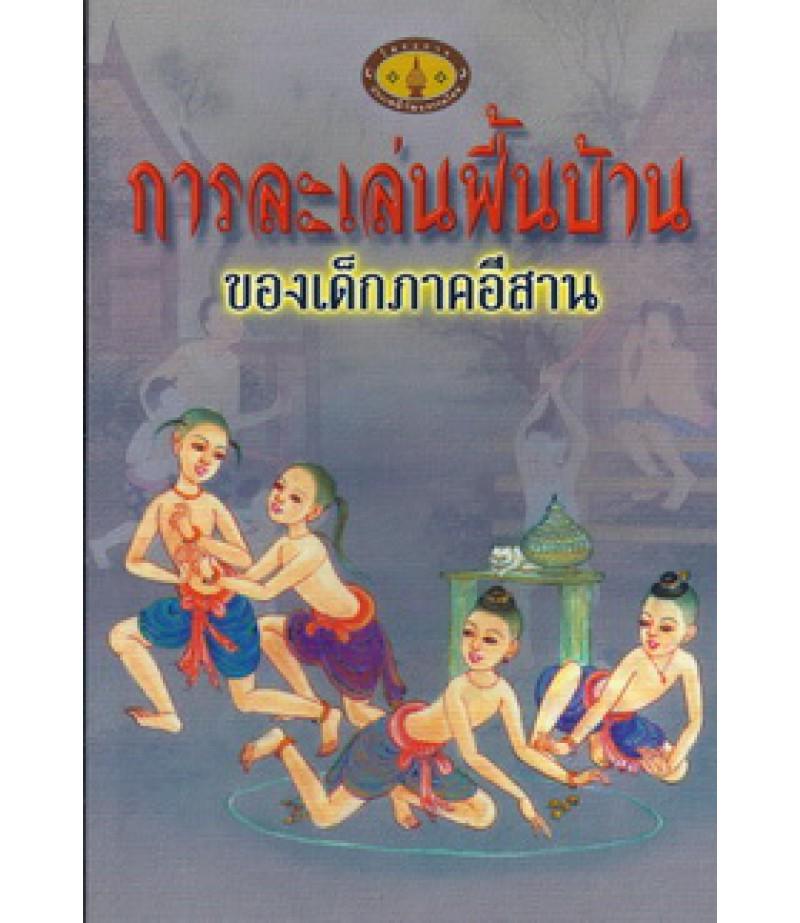 การละเล่นพื้นบ้านของเด็กไทยภาคอีสาน