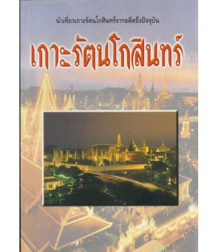 ตำนานขนมไทย