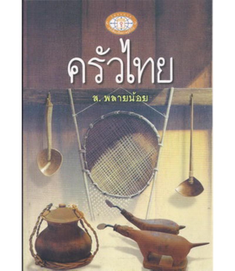 ครัวไทย