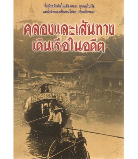 คลองและเส้นทางเดินเรือในอดีต