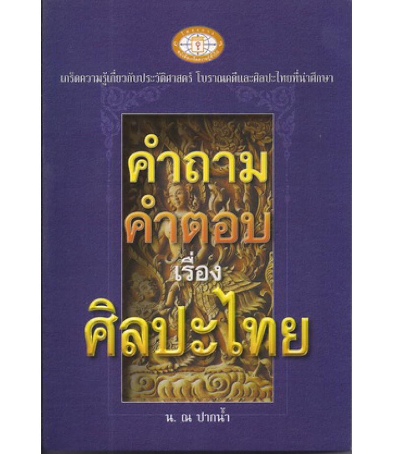 คำถามคำตอบเรื่องศิลปะไทย
