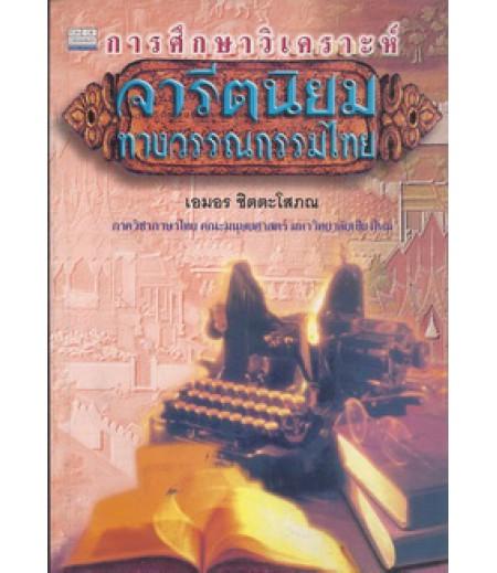 จารีตนิยมทางวรรณกรรมไทย