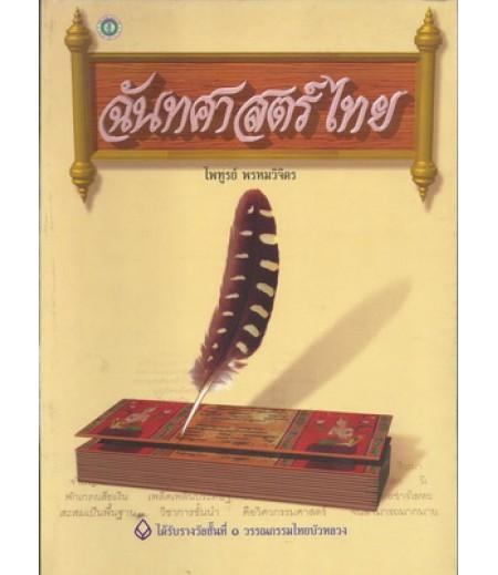 ฉันทศาสตร์ไทย