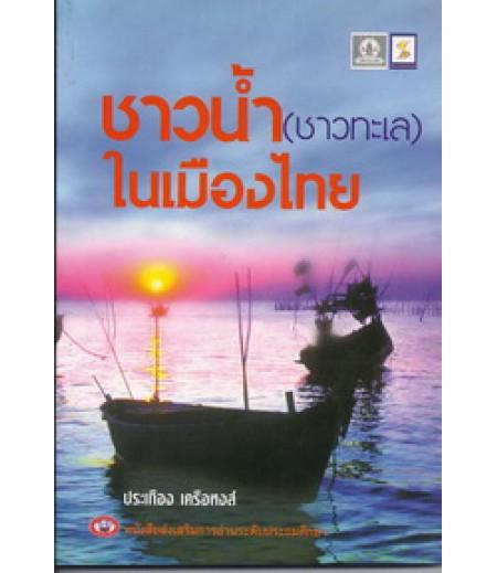 ชาวน้ำชาวทะเลในเมืองไทย