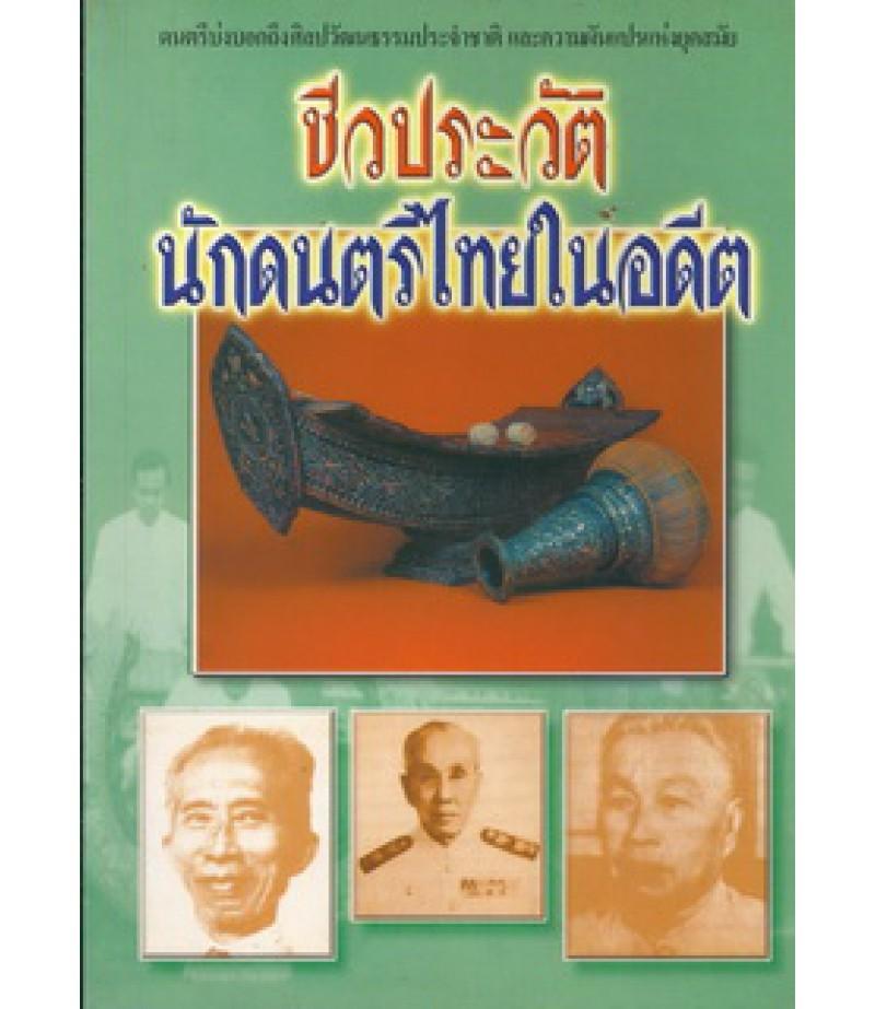 ชีวประวัตินักดนตรีไทยในอดีต