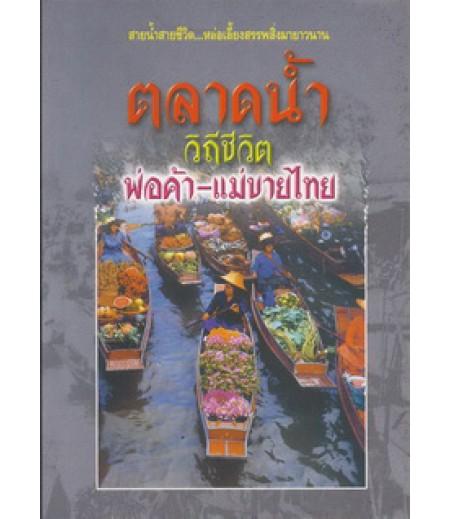 ตลาดน้ำวิถีชีวิตพ่อค้าแม่ขายไทย