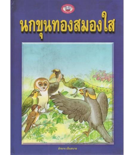 นกขุนทองสมองใส