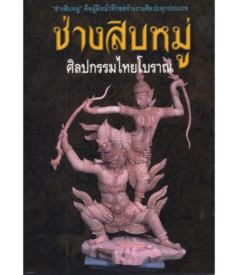 ช่างสิบหมู่ศิลปกรรมของไทยโบราณ