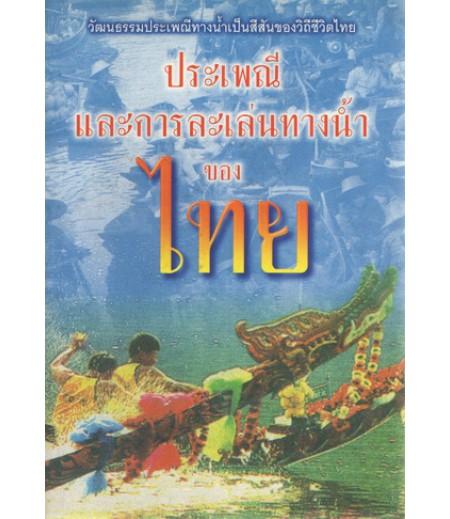 ประเพณีและการละเล่นทางน้ำของไทย