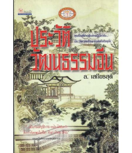 ประวัติวัฒนธรรมจีน
