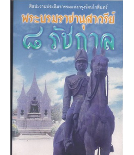 พระบรมราชานุสาวรีย์ 8 รัชกาล